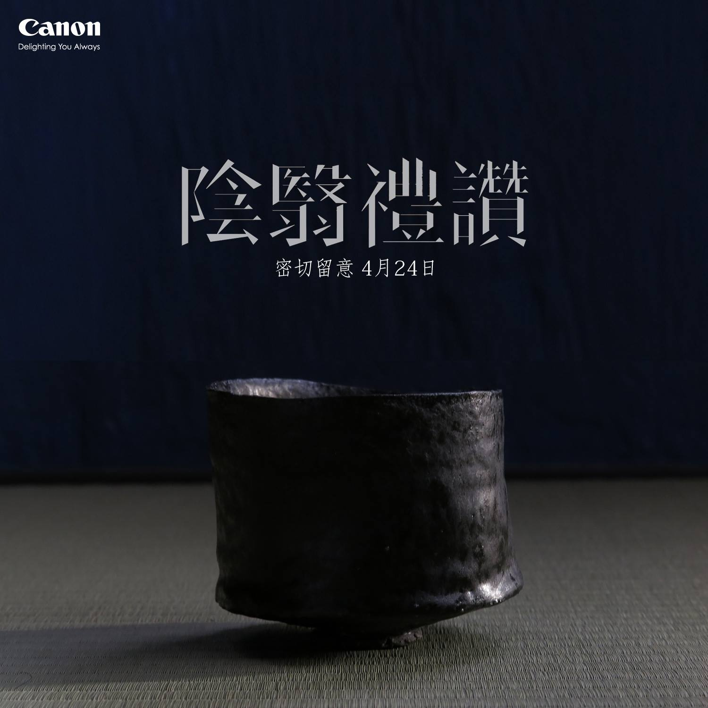 http://thedigitalstory.com/2014/04/22/canon-teaser.jpg